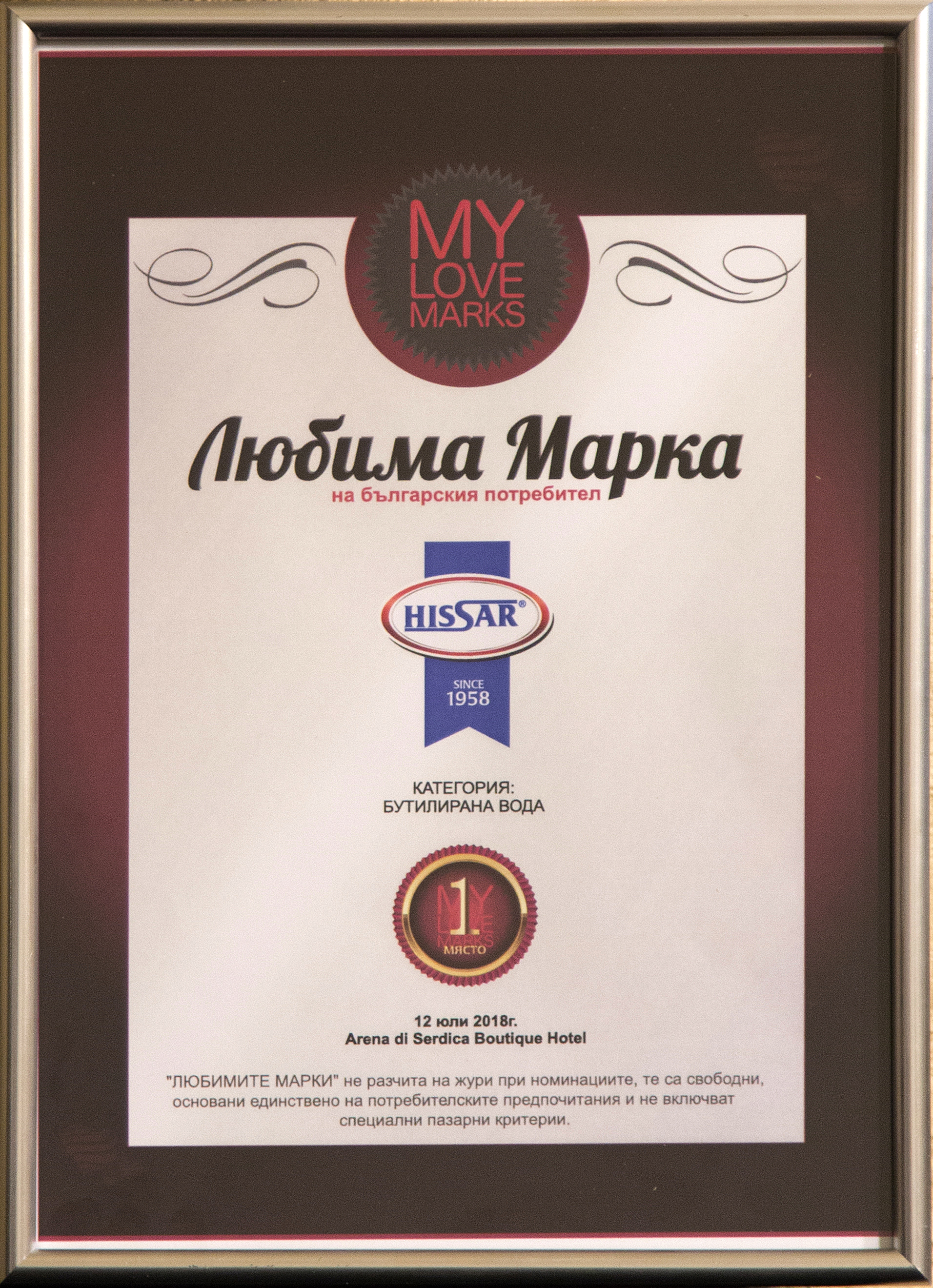 """HISSAR"""" IS A FAVORITE BRAND IN THE ONLY CONSUMER RANKING IN"""